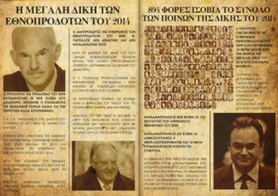 Την παρασκευη 6 Ιουλιου 2012 θα κατατεθει η μηνυση κατα Παπανδρεου, Παπακωνσταντινου και λοιπων πολιτικων για Εσχατη Προδοσια