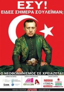 """Με χρήματα της Ευρωπαϊκής Ένωσης τα Τουρκικά σηριάλ που """"γκιαουροποιούν"""" τους Έλληνες"""