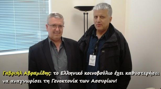 Γαβριήλ Αβραμίδης: το Ελληνικό κοινοβούλιο έχει καθυστερήσει να αναγνωρίσει τη Γενοκτονία των Ασσυρίων!