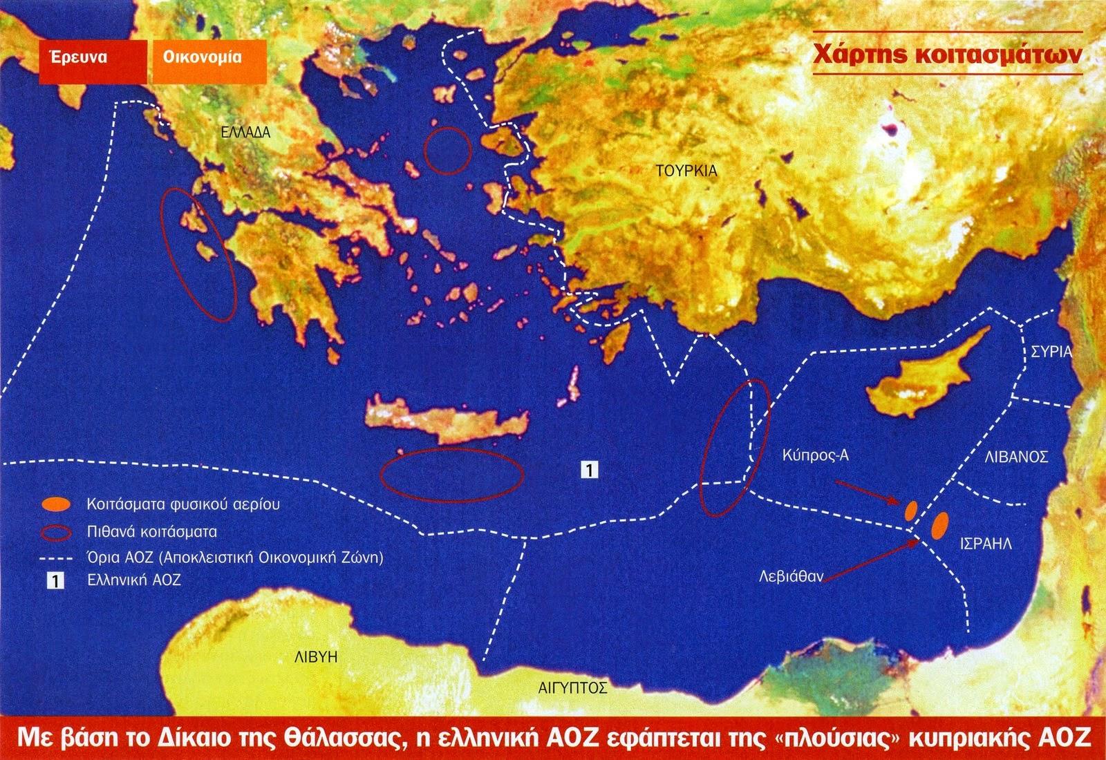 Κοιτάσματα για 200 χρόνια γύρω από την Κρήτη   ΜΕΤΩΠΟ ΟΧΙ
