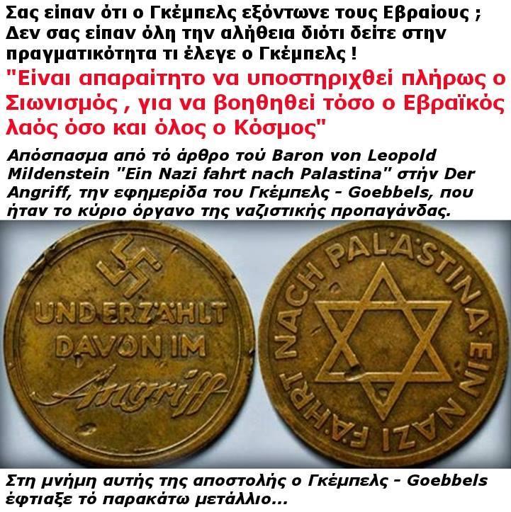 goebels_nazi