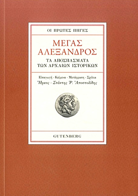 megas_alexandros